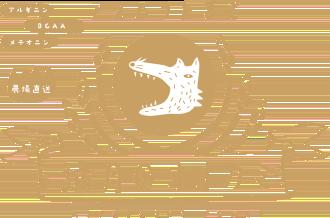 アスパラたまご 満月のオオカミ