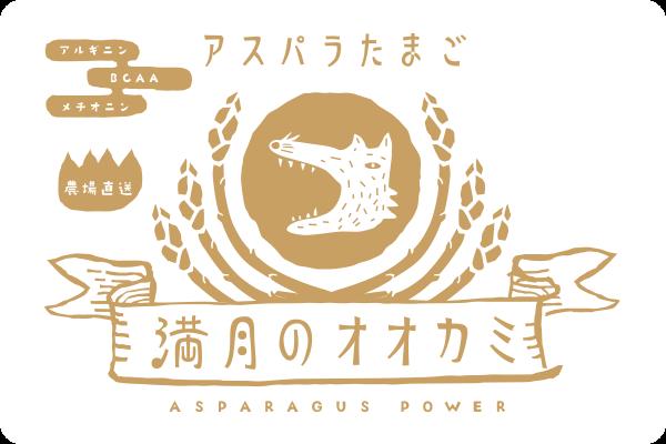 logo-asparagus@2x